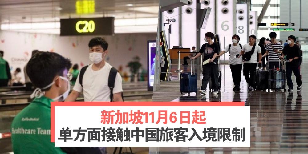新加坡11月6日起 · 将单方向接触中国旅客的入境限制
