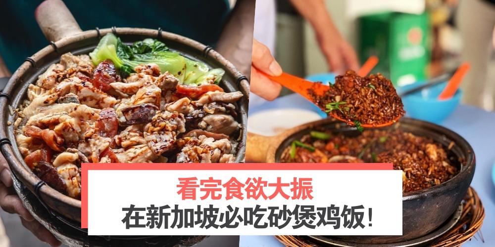 看完食欲大振 · 在新加坡必吃的热腾腾砂煲鸡饭!