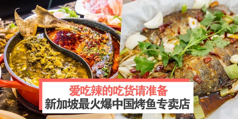 爱吃辣的吃货请准备 ·  新加坡最火爆的中国烤鱼专卖店!
