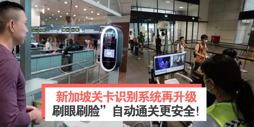 """新加坡关卡识别系统再升级 ·  如今可""""刷眼刷脸""""自动通关更安全!"""