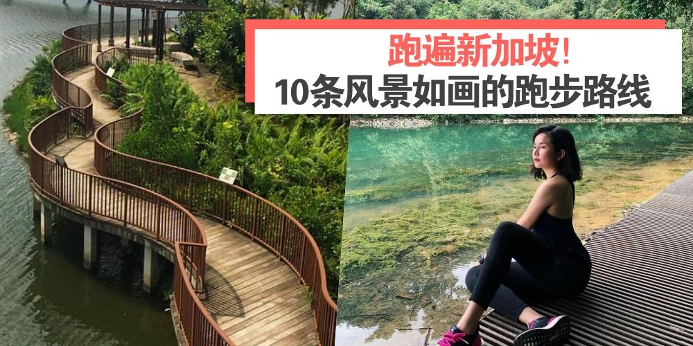 跑遍新加坡 · 10条风景如画的跑步路线!