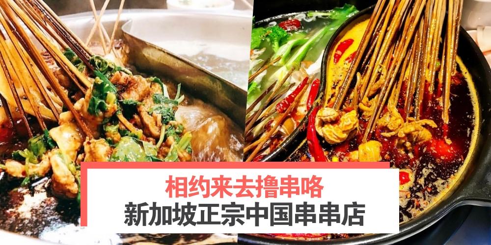 新加坡网红正宗中国串串店 · 相约来去撸串咯!